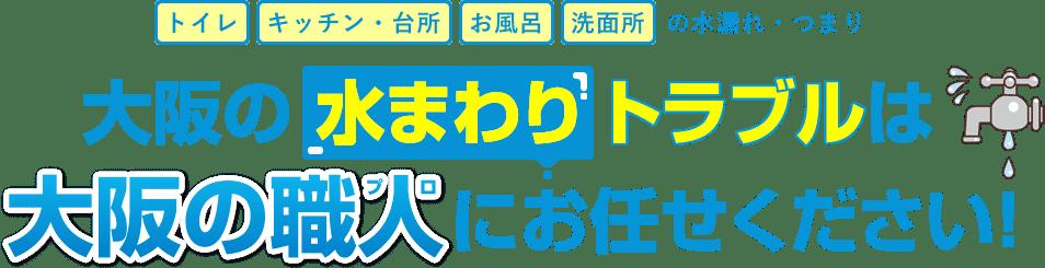 トイレ、キッチン・台所、お風呂、洗面所の水漏れ・つまり 大阪の水まわりトラブルは大阪の職人のお任せください。