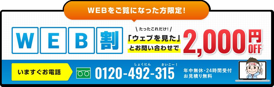 WEBをご覧になった方限定!「ウェブを見た」とお問い合わせで2000円OFF いますぐお電話 0120-492-315