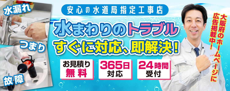 地元・大阪密着の水まわり修理専門店