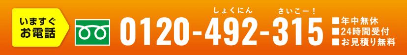 いますぐお電話 0120-492-315 年中無休 24時間受付 お見積り無料